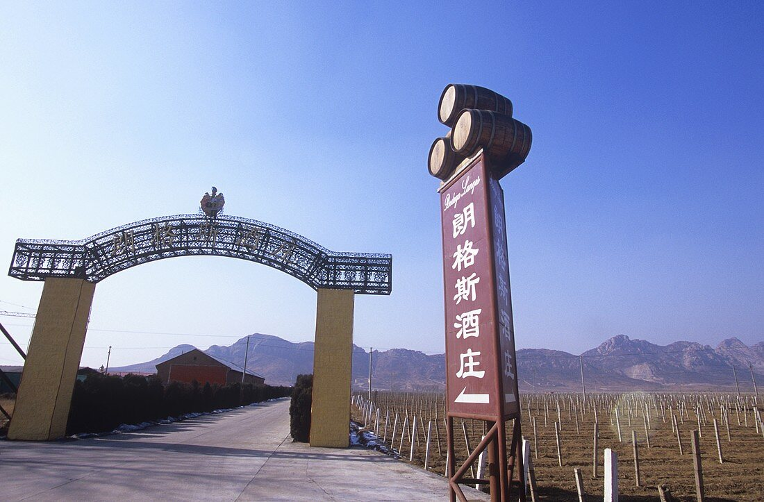 Entrance to Bodega Langes, Changli, China