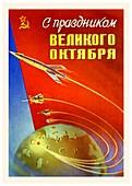 Postcard commemorating Sputnik flights