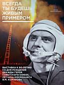 Vladimir Komarov, Soviet cosmonaut