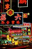 advertisements, Asia, China, Asia, Hongkong, Hong Kong, Kowlo. Advertisements, Asia, China, Holiday, Hong kong, Hongkong, Kowloon, Landmark, Nathan, Neon, Night, Road, Signs, Tourism, Travel