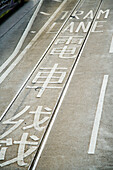 Tram lane markings on road, Hong Kong island, China