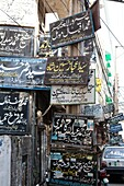offices of Lawyers in Lahore, Pakistan