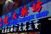 Neon advertisement sign for Min Sui Medicine Shop at night, Hong Kong, Hong Kong, Asia
