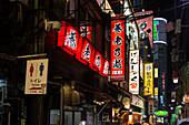 Shinjuku, Tokyo at night - Japan